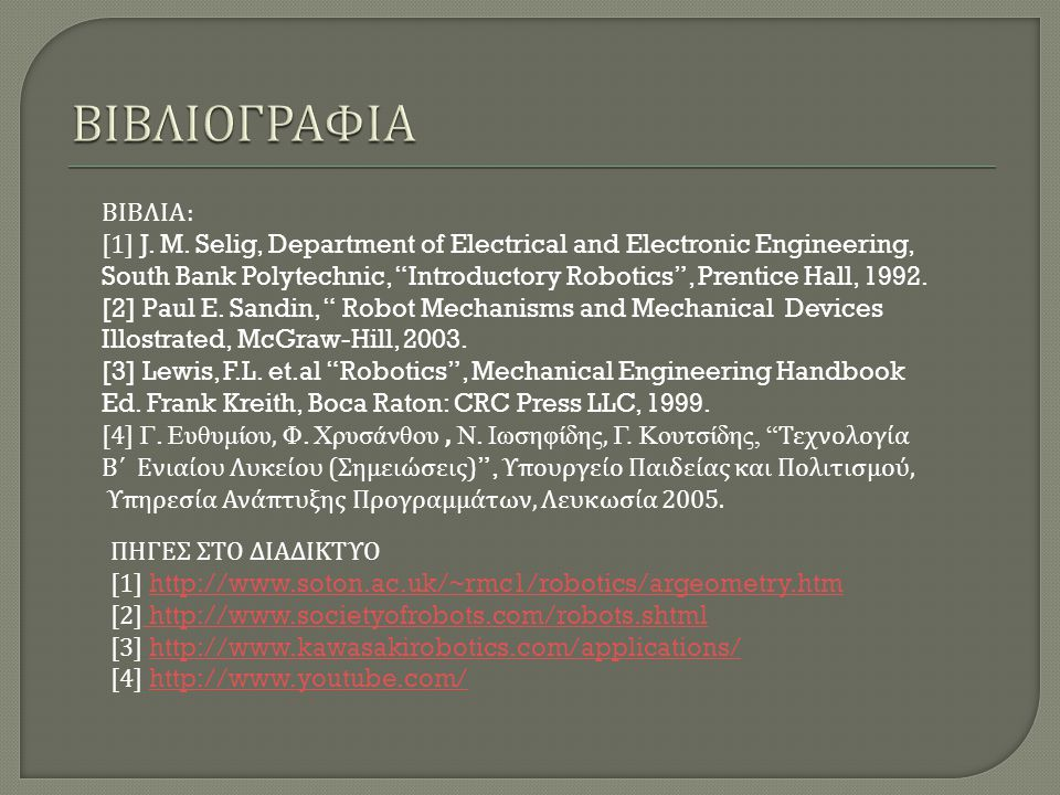 ΒΙΒΛΙΟΓΡΑΦΙΑ ΒΙΒΛΙΑ: [1] J. M. Selig, Department of Electrical and Electronic Engineering,